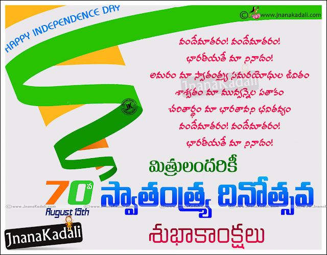 Indian independence day wishes quotes greetings with hd wallpapers 70th independence day wishes quotes greetings with hd wallpapers WhatsApp Status online best independence day quotes with telugu Messages