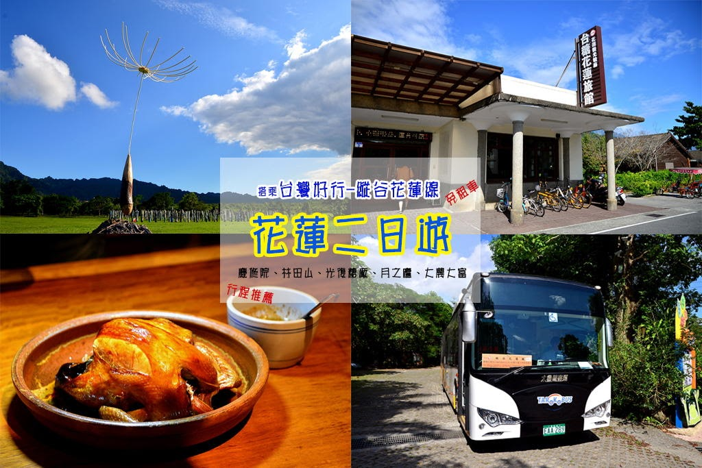 Hualien-travel.jpg