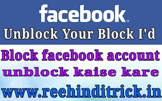 Block facebook account unblock kaise kare 1