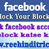 Block facebook account unblock kaise kare