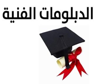جدول ومواعيد إمتحانات شهادة الدبلومات الفنية 2019 تبدأ 18 مايو المقبل وتنتهى 30