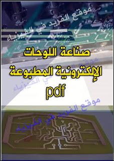 صناعة اللوحات الإلكترونية المطبوعة pdf ، طريقة عمل الدوائر الإلكترونية pcb ، شرح طريقة طباعة اللوحات الإلكترونية pcb ، تصنيع لوحات الدوائر المطبوعة pcb في المنزل