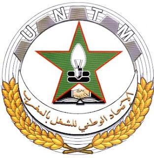 الاتحاد الوطني للشغل بالمغرب الجامعة الوطنية لموظفي التعليم الكتابة الوطنية