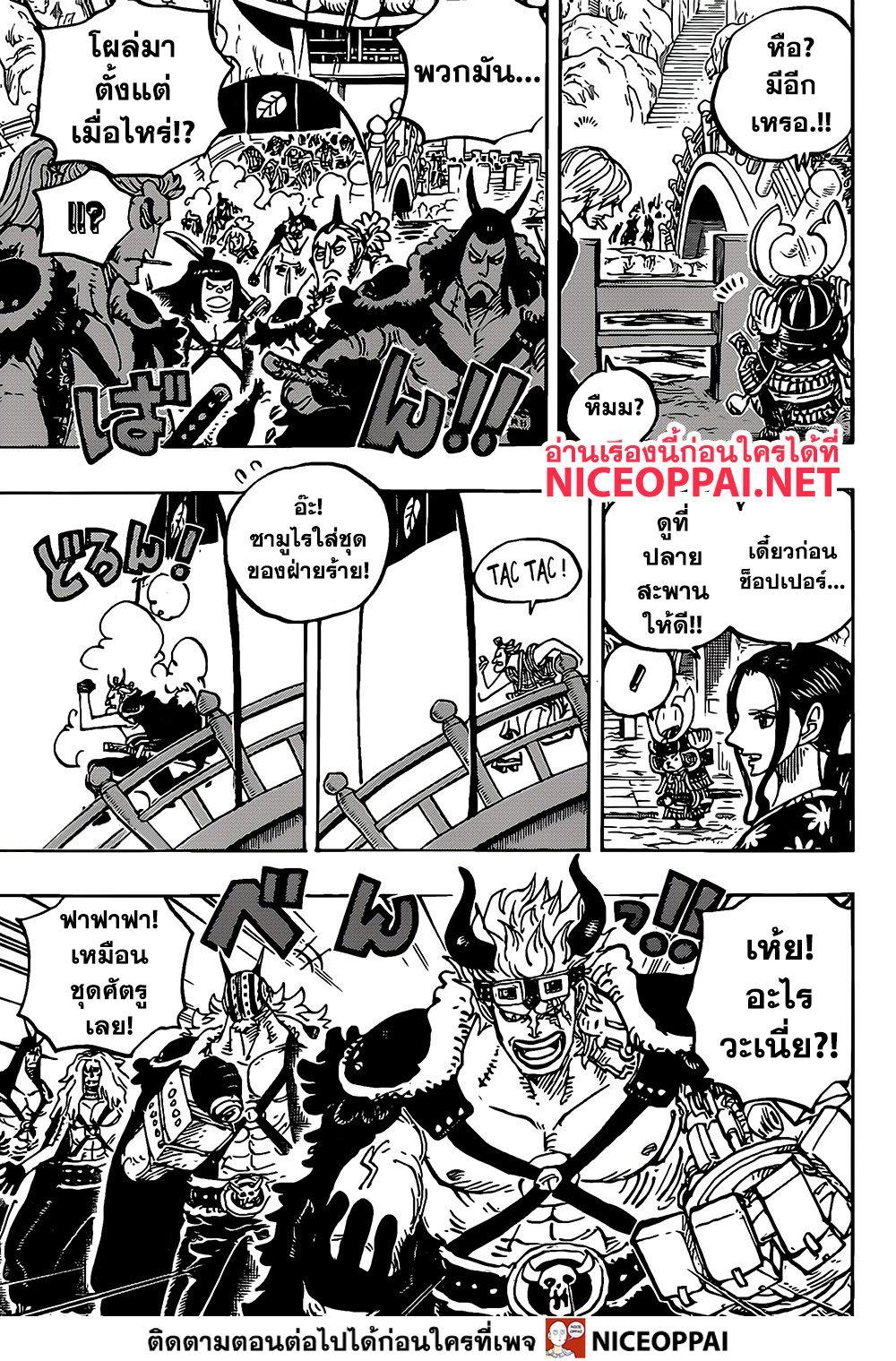 อ่านการ์ตูน One Piece ตอนที่ 978 หน้าที่ 9