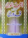 Ashraf ul Noori Sharah Qudoori Urdu Book