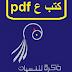 تحميل كتاب ذاكرة للنسيان pdf محمود درويش
