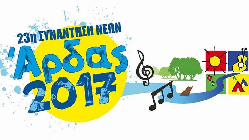 Από 26 έως 30 Ιουλίου η 23η Συνάντηση Νέων Άρδας 2017