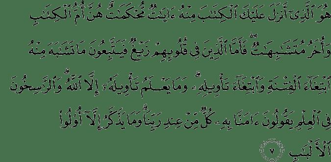 Surat Ali Imran Ayat 7