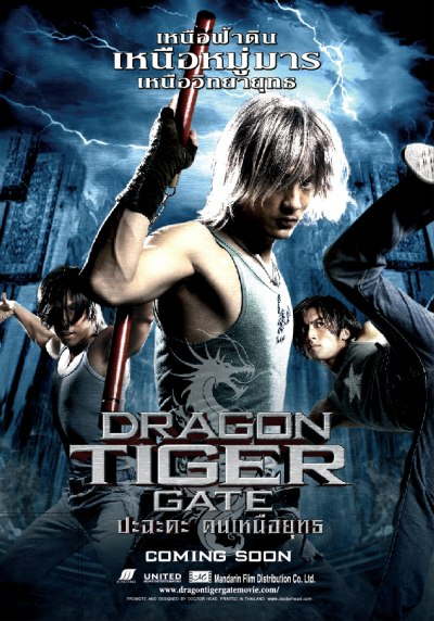 Free movie, Film shared: Dragon Tiger Gate (2006)