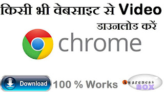 Download video from any website hindi