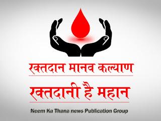 नीमकाथाना छावनी में मुस्लिम समुदाय के लोगों ने लिया रक्तदान करने का संकल्प