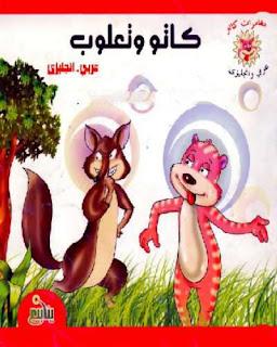 تحميل قصة كاتو وتعلوب باللغة الانجليزية والعربية pdf عبد الله صلاح
