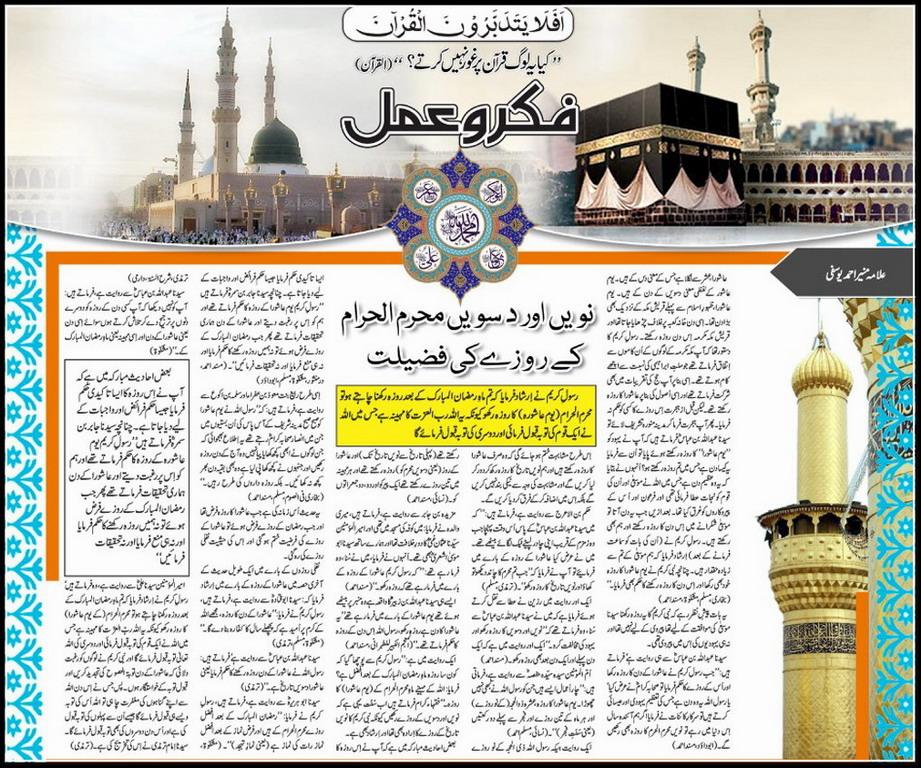Read Muharram Article In Urdu (9th Aur 10th Muharram-ul-haram K Rozay Ki Fazilat)