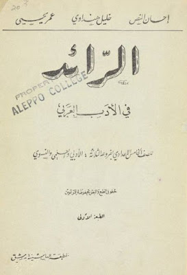 الرائد في الادب العربي , pdf