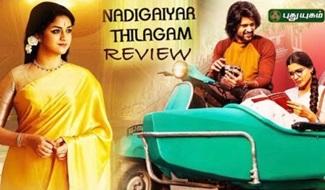 Nadigaiyar Thilagam Review | Keerthy Suresh | Filmy Review
