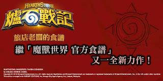 爐石食譜-banner-800400