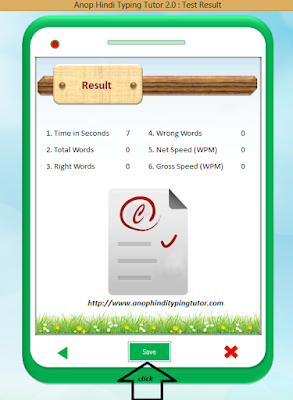 Anop Hindi Typing Tutor 2.0 : Test Practice Result