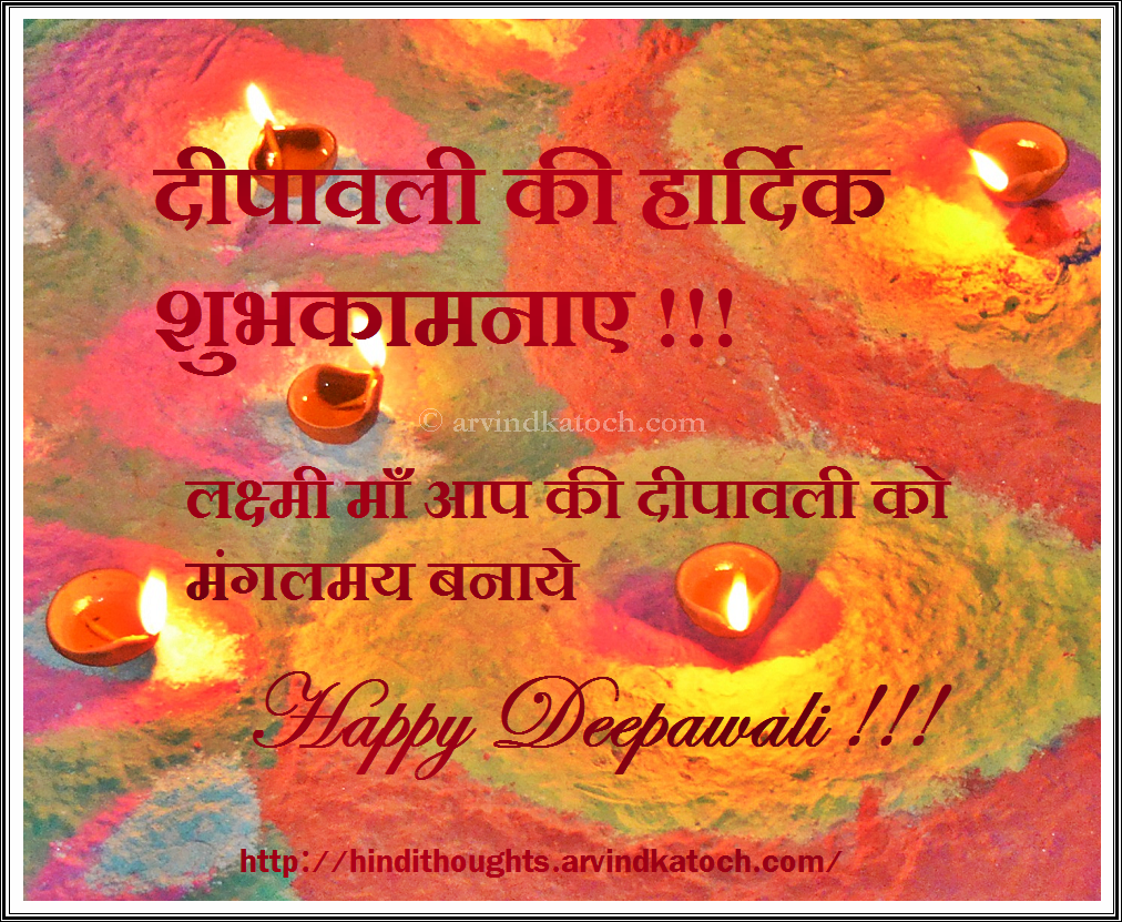Happy deepavali diwali hindi greeting cards deepawali happy diwali hindi card deepawali card m4hsunfo Image collections