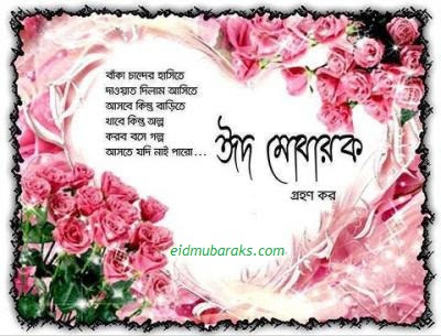 Amazing Bangla Eid Al-Fitr Greeting - Bangla%2BEid_mubarak  2018_939525 .jpg