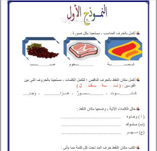 كراسة تدريبات لغة عربية للصف الأول الابتدائى 2020