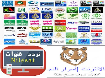 ترددات قنوات المسلسلات العربية على النايل سات
