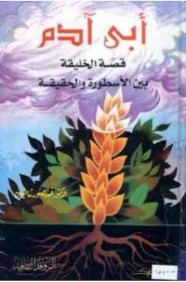 تنزيل كتاب ابي ادم pdf  كتاب ادم المفقود