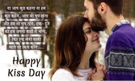 Happy Kiss Day 2019 Wishes: किस डे प्यार भरे रोमेंटिक बधाई संदेश