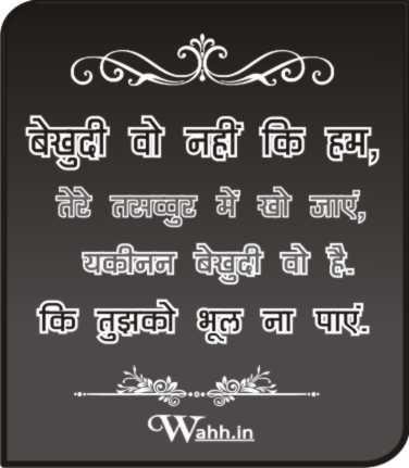 Bekhudi-Whatsapp-Status