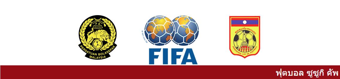 วิเคราะห์บอล ซูซูกิ คัพ ระหว่าง ทีมชาติมาเลเซีย vs ทีมชาติลาว