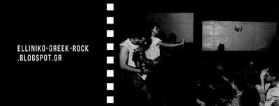elliniko-greek-rock.blogspot.com - ΗΛΕΚΤΡΟΝΙΚΗ ΕΓΚΥΚΛΟΠΑΙΔΕΙΑ ΤΟΥ ΕΛΛΗΝΙΚΟΥ ΡΟΚ