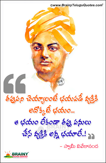 success quotes in Telugu, Vivekananda hd wallpapers with quotes, best vivekananda sayings