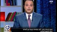 برنامج 90 دقيقه حلقة الجمعه 2-12-2016