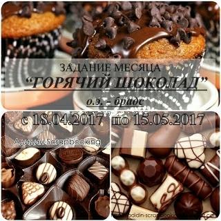 """Задание-ассоциация № 14 """"Горячий шоколад"""""""