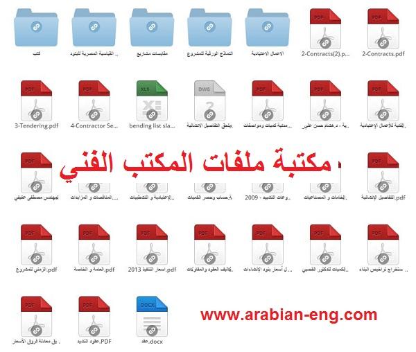 مكتبة ملفات المكتب الفني | المهندس العربي