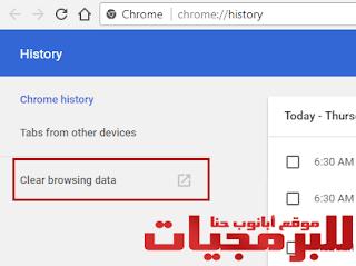 محو بيانات التصفح فى جوجل كروم عن طريق عرض سجل التصفح