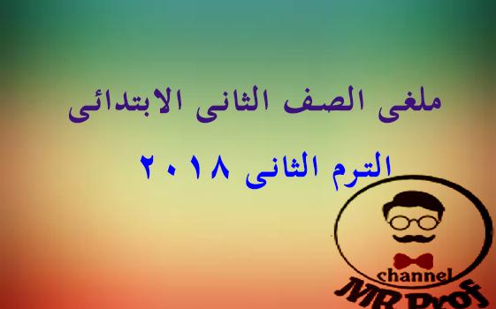 محذوف / ملغى الصف الثانى الابتدائى 2018 الترم الثانى / مناهج مصرية