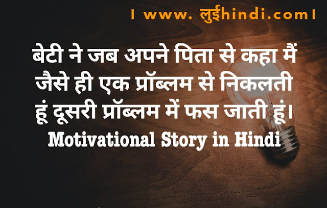 Motivational Story in Hindi .www.luiehindi.com