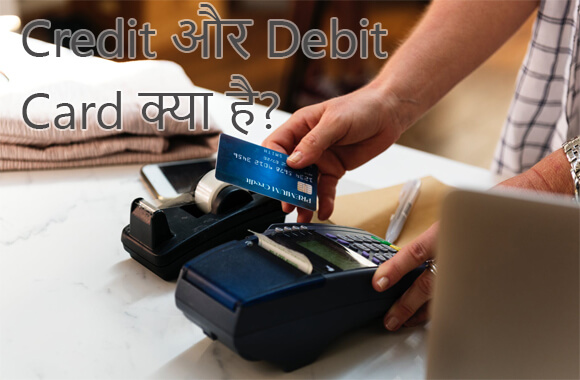 credit-debit-card-kya-hai