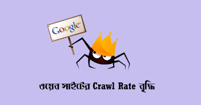 কিভাবে একটি Website এর Crawl Rate বৃদ্ধি করতে হয়?