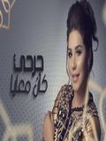 Houda Saad 2018 7abibi Kan M3aya