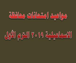 مواعيد امتحانات محافظة الاسماعيلية 2019 ترم أول