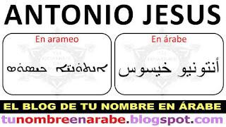 como se escribe Antonio Jesus en arameo