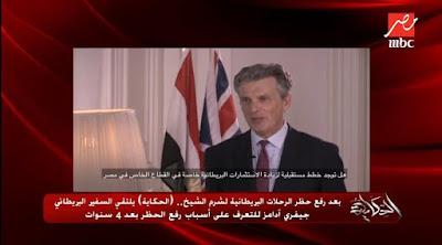رفع الحظر لسفر شرم الشيخ, السفير البريطانى, نصف مليون سائح, يزورون مصر,