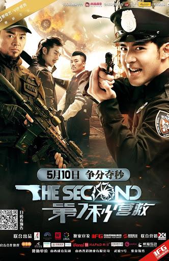 Seventh Seconds Rescue (2017)
