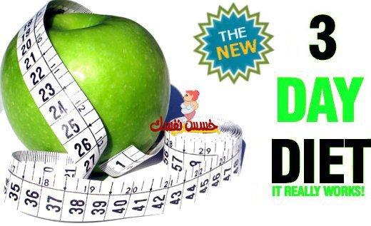 رجيم الـ 3 أيام رجيم يساعد على إنقاص الوزن بدون رياضة خسس نفسك