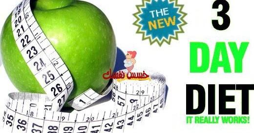 رجيم الـ three أيام رجيم يساعد على إنقاص الوزن بدون رياضة three day diet3 ConvertImage