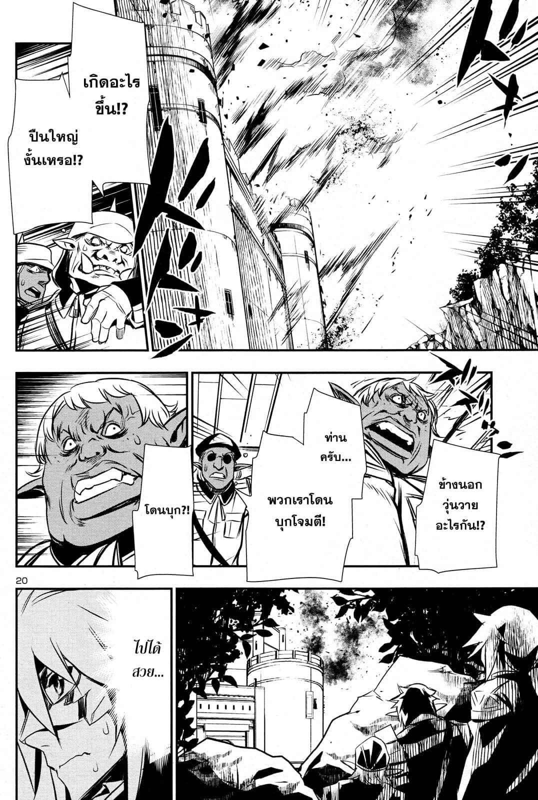 อ่านการ์ตูน Shinju no Nectar ตอนที่ 6 หน้าที่ 20