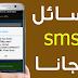 إرسل رسائل sms غير محدودة إلى أي رقم هاتفي بالعالم مجانا مع الإثبات - سارع و إغتنم الفرصة !