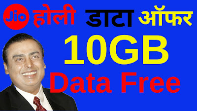 Jio 10GB Data Free