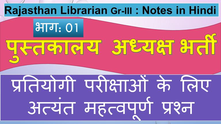 Rajasthan Librarian Grade-III Notes in Hindi - पुस्तकालय अध्यक्ष ग्रेड थर्ड भर्ती महत्वपूर्ण प्रश्न
